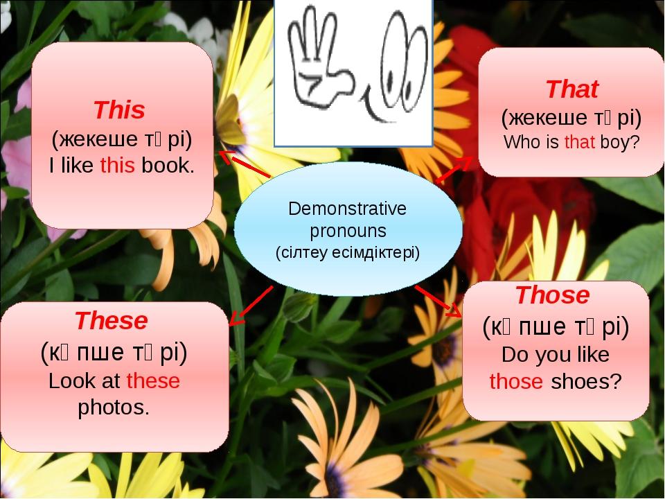 Demonstrative pronouns (сілтеу есімдіктері) This (жекеше түрі) I like this bo...
