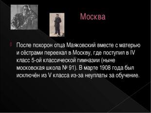 Москва После похорон отца Маяковский вместе с матерью и сёстрами переехал в М