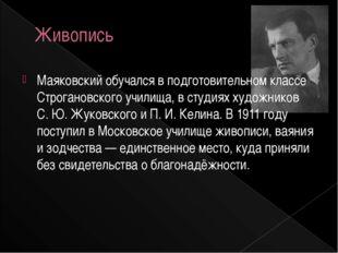 Живопись Маяковский обучался в подготовительном классе Строгановского училища