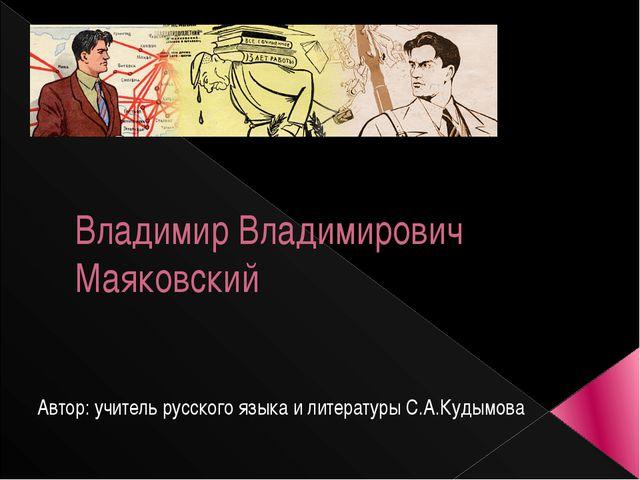 Владимир Владимирович Маяковский Автор: учитель русского языка и литературы С...