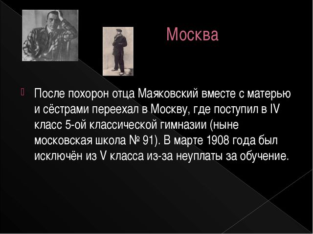 Москва После похорон отца Маяковский вместе с матерью и сёстрами переехал в М...