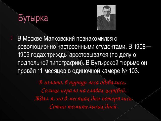 Бутырка В Москве Маяковский познакомился с революционно настроенными студента...