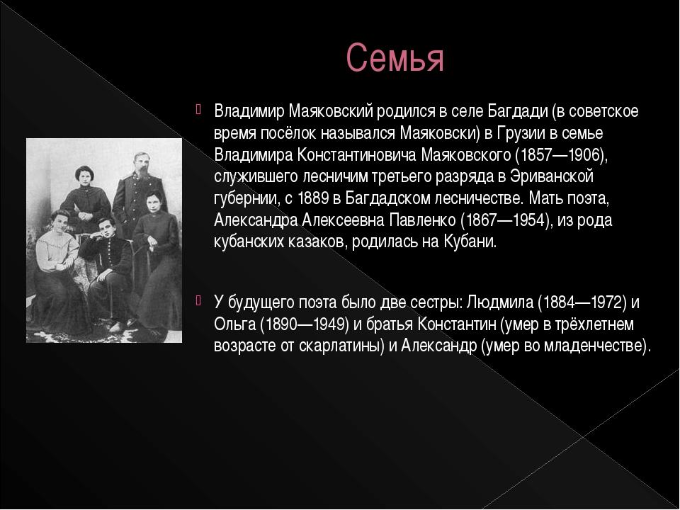 Семья Владимир Маяковский родился в селе Багдади (в советское время посёлок н...