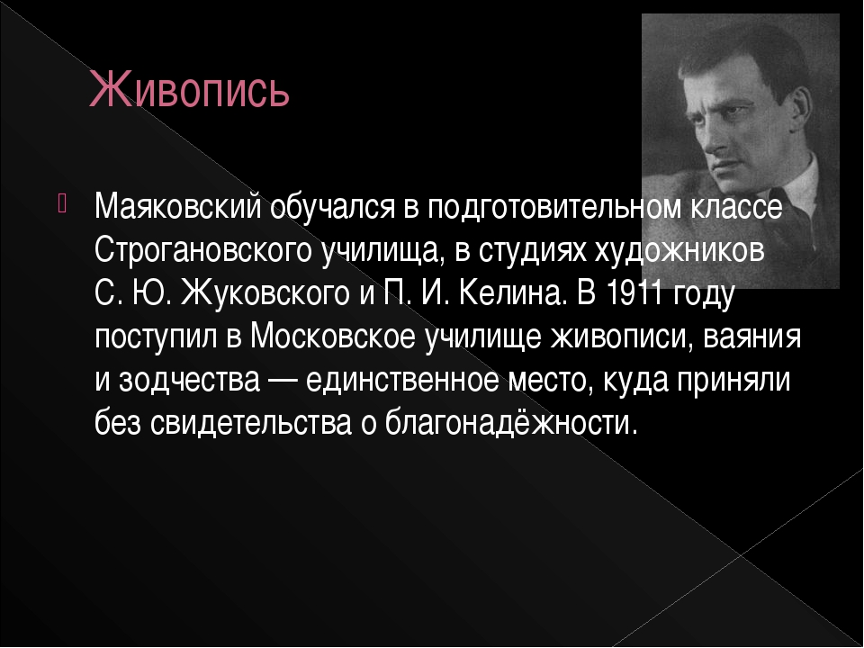 Живопись Маяковский обучался в подготовительном классе Строгановского училища...