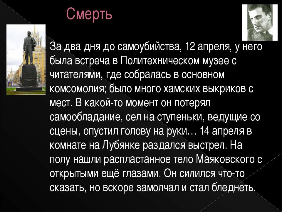 Смерть За два дня до самоубийства, 12 апреля, у него была встреча в Политехни...