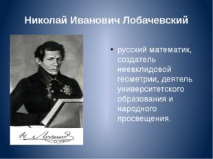 Николай Иванович Лобачевский русский математик, создатель неевклидовой геомет