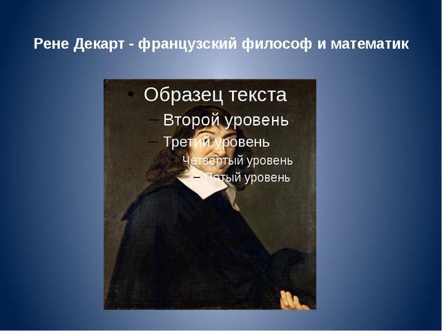Рене Декарт - французский философ и математик