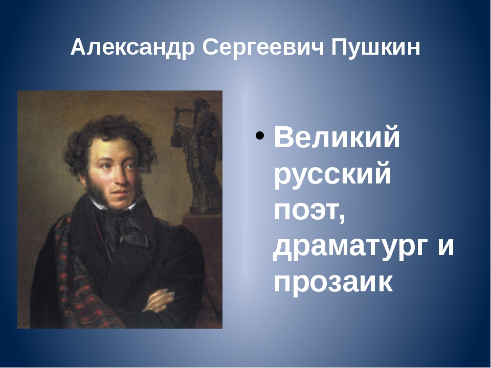 Александр Сергеевич Пушкин Великий русский поэт, драматург и прозаик