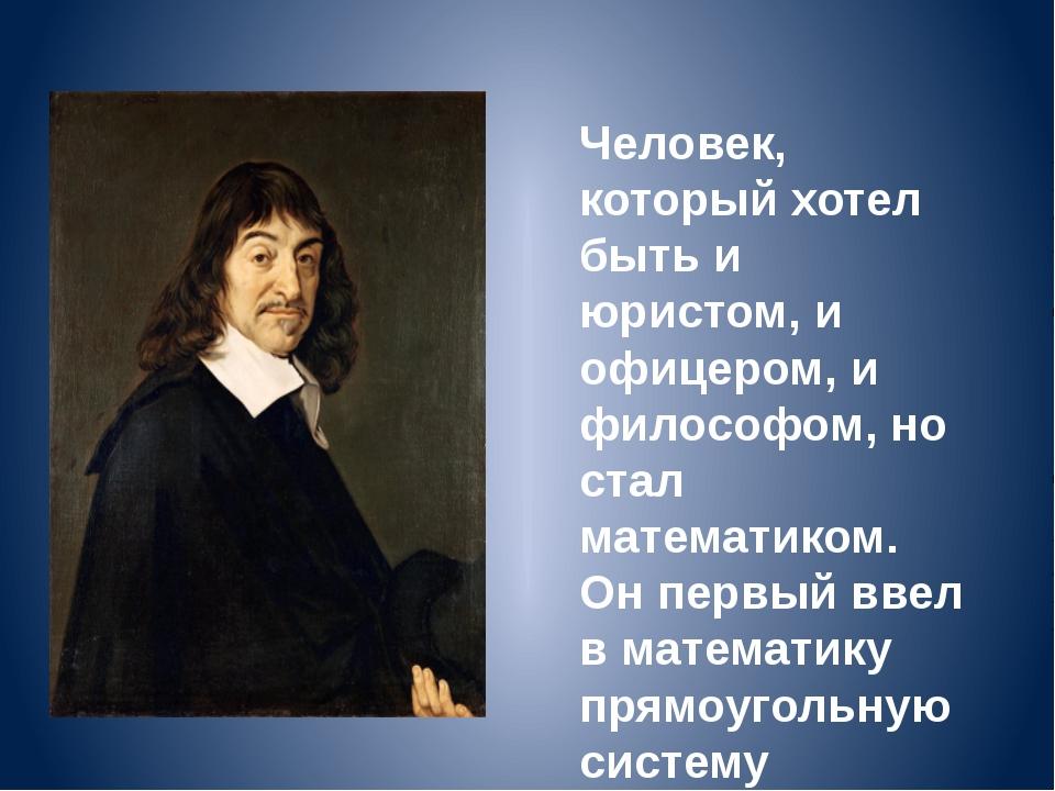 Человек, который хотел быть и юристом, и офицером, и философом, но стал матем...