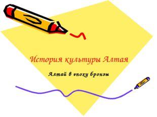 История культуры Алтая Алтай в эпоху бронзы