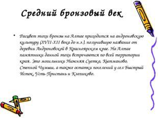 Средний бронзовый век Расцвет эпохи бронзы на Алтае приходится на андроновску
