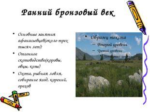 Ранний бронзовый век Основные занятия афанасьевцев(около трех тысяч лет): Отг