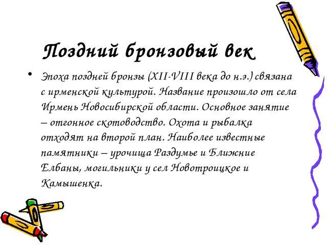 Поздний бронзовый век Эпоха поздней бронзы (XII-VIII века до н.э.) связана с...