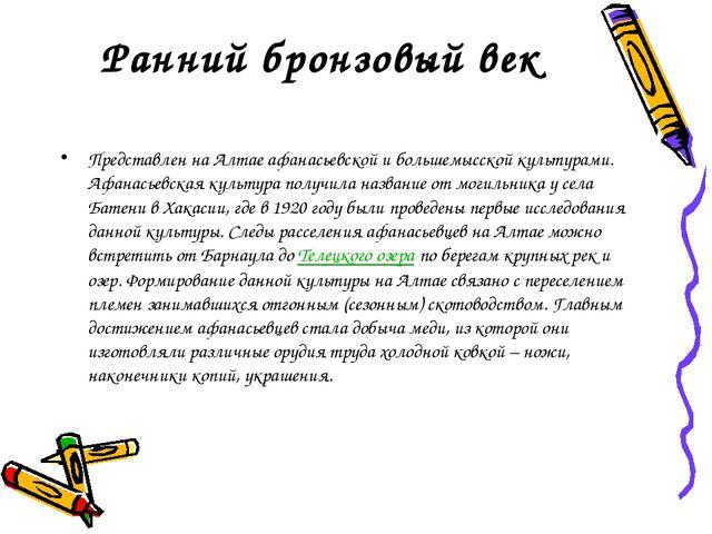 Ранний бронзовый век Представлен на Алтае афанасьевской и большемысской культ...