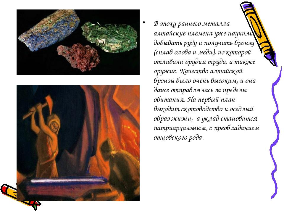 В эпоху раннего металла алтайские племена уже научились добывать руду и получ...