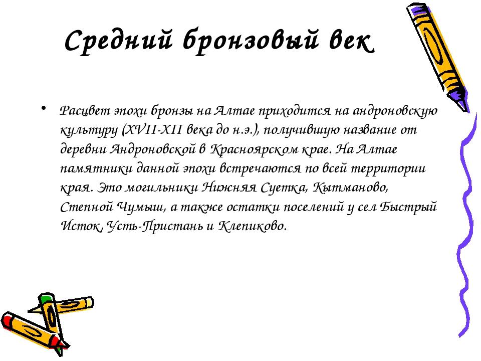 Средний бронзовый век Расцвет эпохи бронзы на Алтае приходится на андроновску...