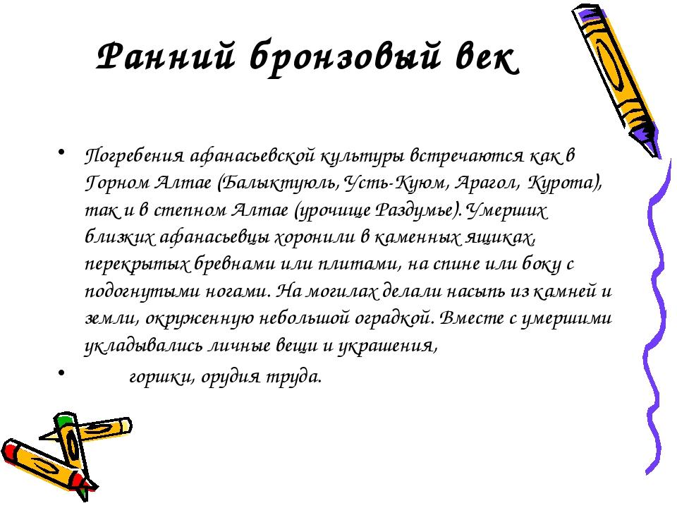 Ранний бронзовый век Погребения афанасьевской культуры встречаются как в Горн...