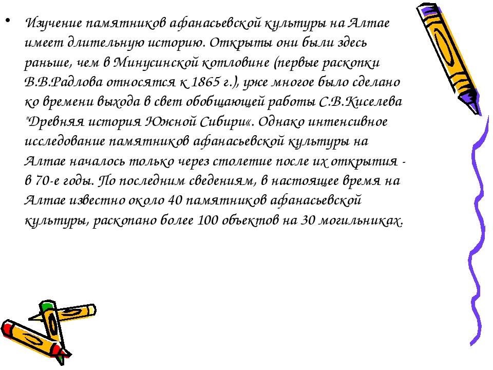 Изучение памятников афанасьевской культуры на Алтае имеет длительную историю....