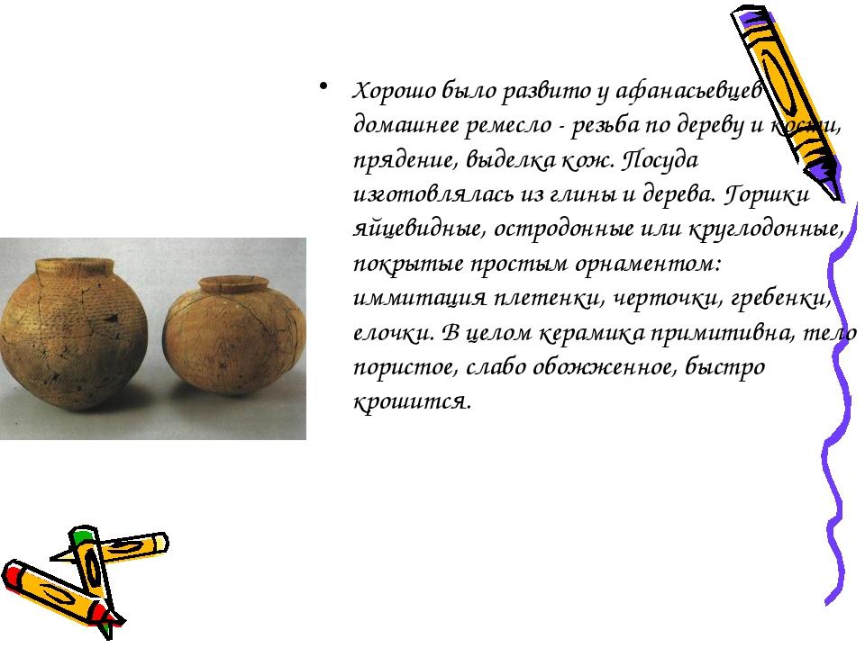 Хорошо было развито у афанасьевцев домашнее ремесло - резьба по дереву и кост...
