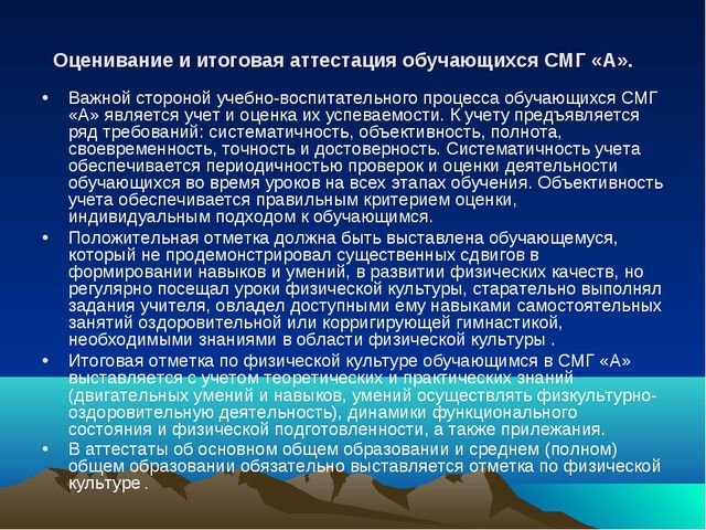 Оценивание и итоговая аттестация обучающихся СМГ «А». Важной стороной учебно-...