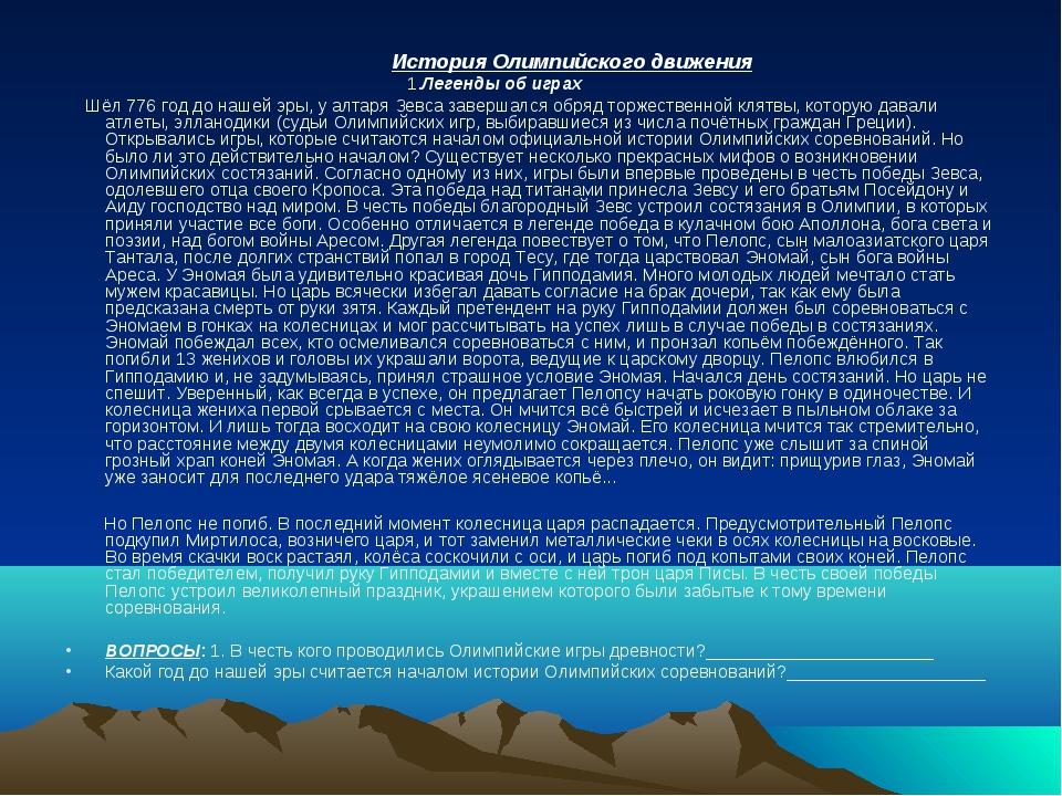 История Олимпийского движения 1.Легенды об играх Шёл 776 год до нашей эры, у...