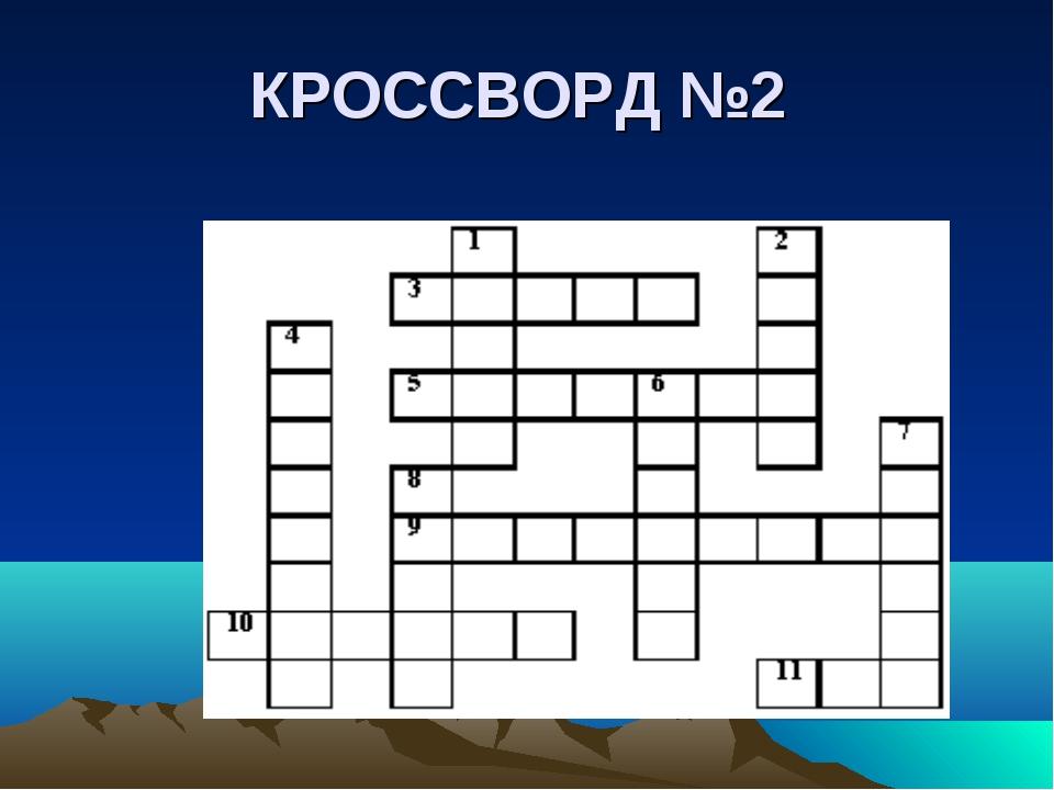 КРОССВОРД №2