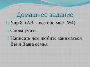 Домашнее задание Упр 8. (АВ - все обо мне №4). Слова учить Написать чем любит