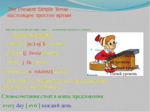 The Present Simple Tense настоящее простое время Слова подсказки: usually [ j