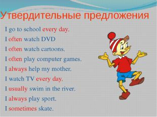 Утвердительные предложения I go to school every day. I often watch DVD I ofte