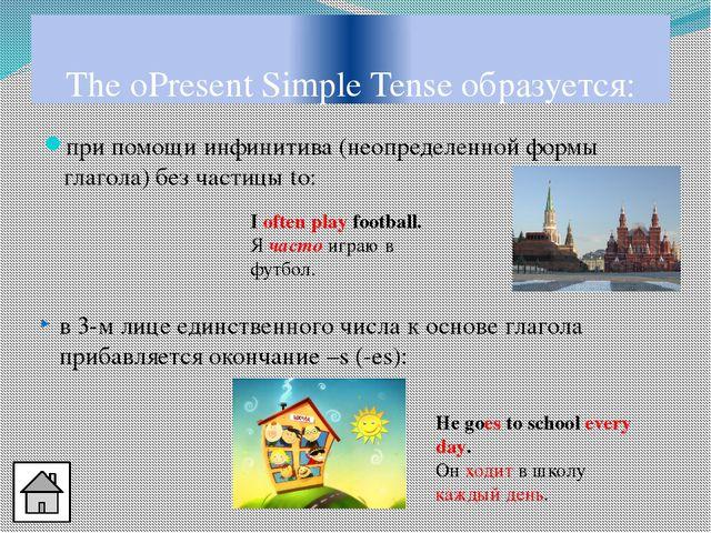 при помощи инфинитива (неопределенной формы глагола) без частицы to: The оPre...