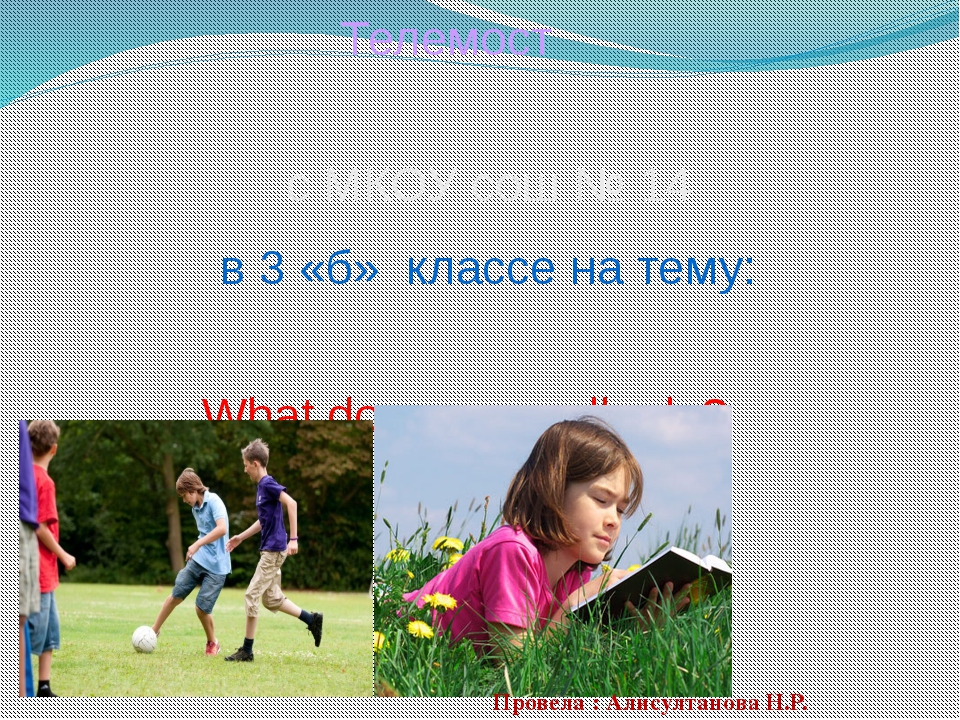 Телемост с МКОУ сош № 14 в 3 «б» классе на тему: What do you usually do? Пров...
