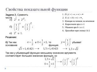 Свойства показательной функции Задача 2. Сравнить числа Решение: б) Так как о