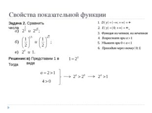 Свойства показательной функции Задача 2. Сравнить числа Решение: Тогда в) Пре
