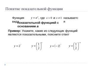 Понятие показательной функции Функция вида где и называется показательной фун
