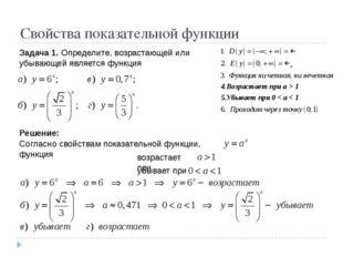 Свойства показательной функции Задача 1. Определите, возрастающей или убывающ