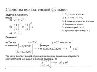 Свойства показательной функции Задача 2. Сравнить числа Решение: а) Так как о