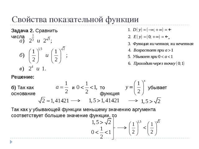 Свойства показательной функции Задача 2. Сравнить числа Решение: б) Так как о...