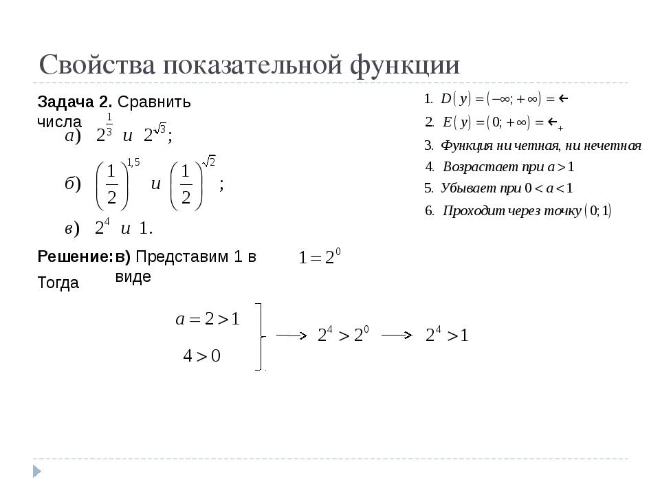 Свойства показательной функции Задача 2. Сравнить числа Решение: Тогда в) Пре...