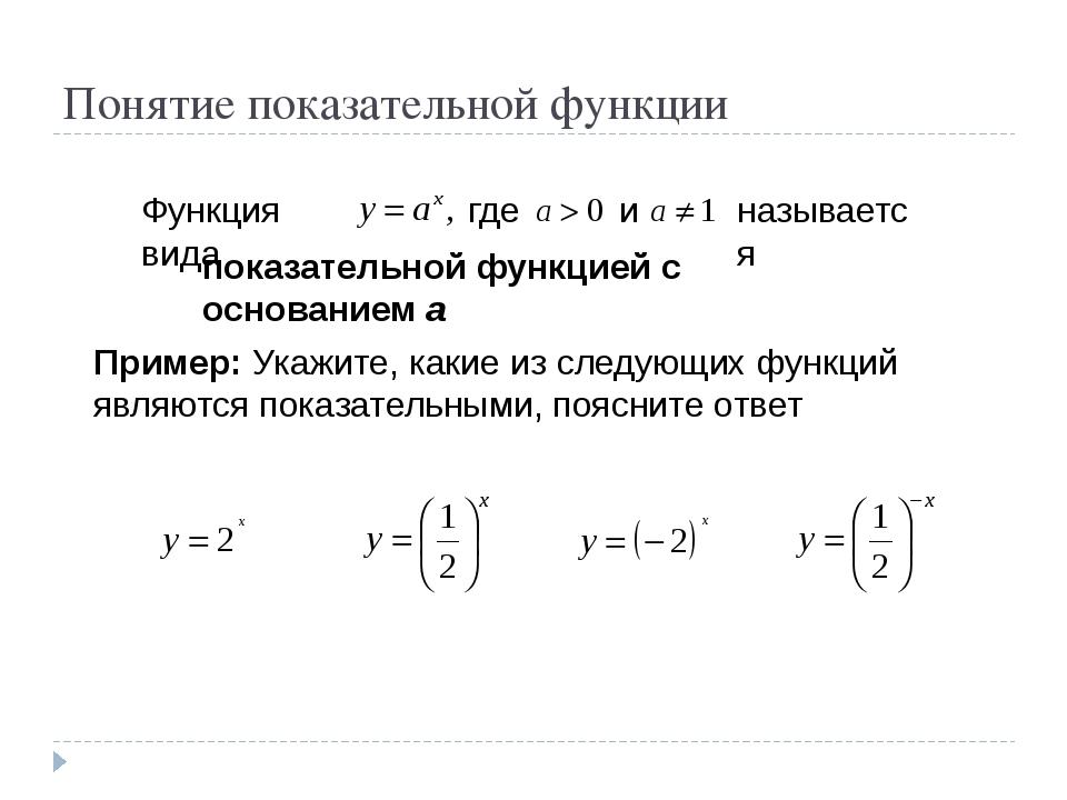 Понятие показательной функции Функция вида где и называется показательной фун...
