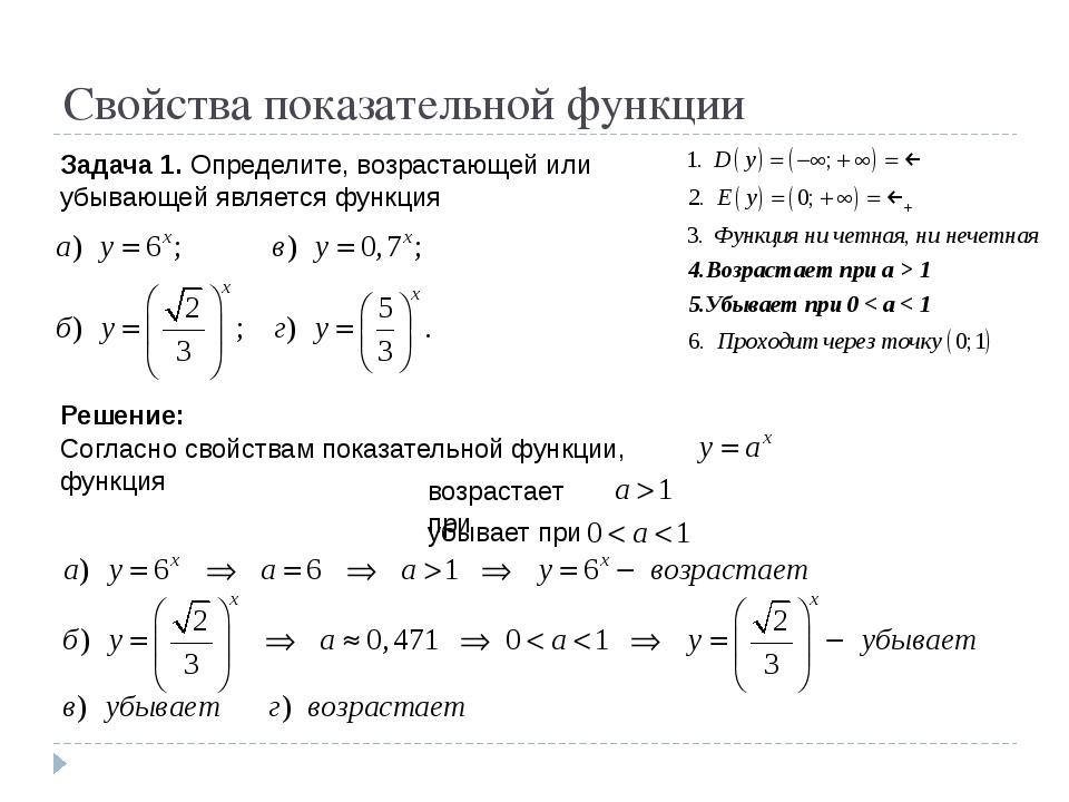 Свойства показательной функции Задача 1. Определите, возрастающей или убывающ...