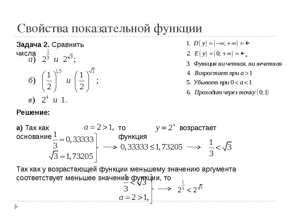 Свойства показательной функции Задача 2. Сравнить числа Решение: а) Так как о...