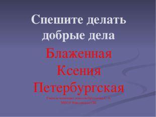 Спешите делать добрые дела Блаженная Ксения Петербургская Учитель начальных к