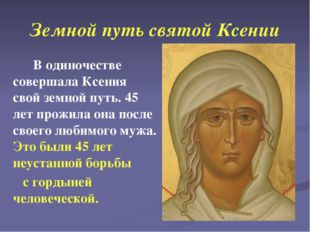 Земной путь святой Ксении В одиночестве совершала Ксения свой земной путь. 45