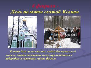 6 февраля - День памяти святой Ксении В этот день целые толпы людей движутся