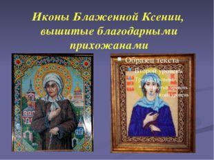 Иконы Блаженной Ксении, вышитые благодарными прихожанами