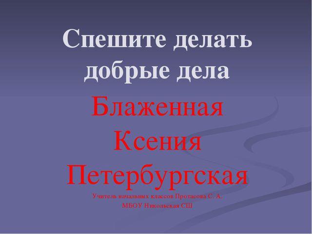 Спешите делать добрые дела Блаженная Ксения Петербургская Учитель начальных к...