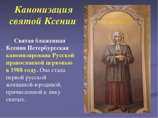 Канонизация святой Ксении Святая блаженная Ксения Петербургская канонизирова...