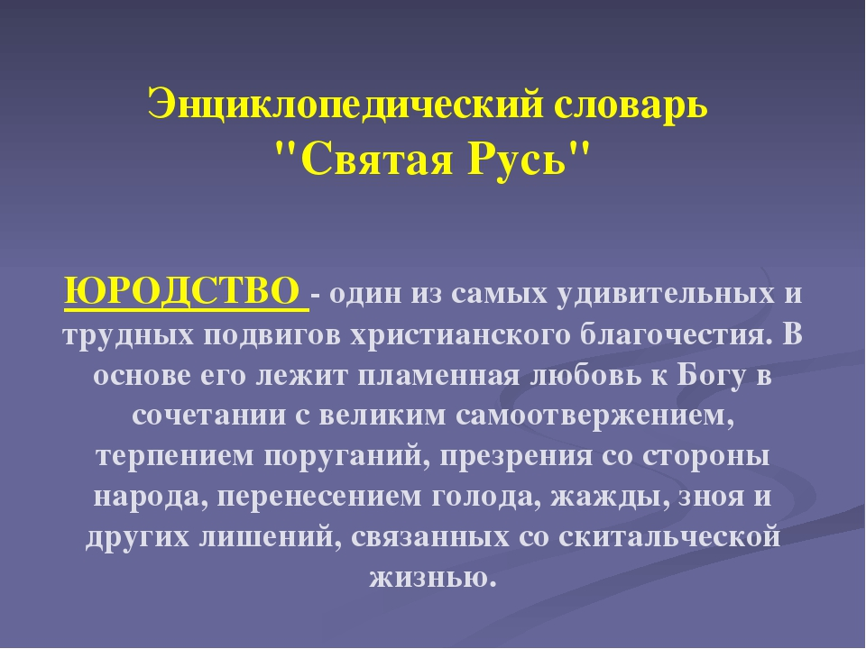 """Энциклопедический словарь """"Святая Русь"""" ЮРОДСТВО- один из самых удивительны..."""