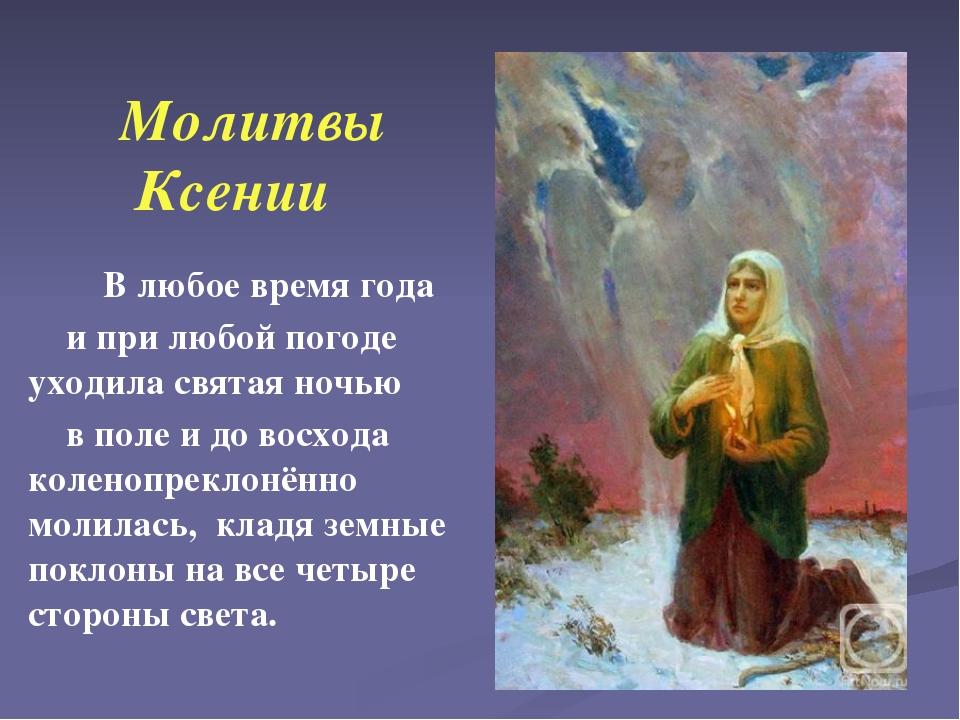 Молитвы Ксении В любое время года и при любой погоде уходила святая ночью в...