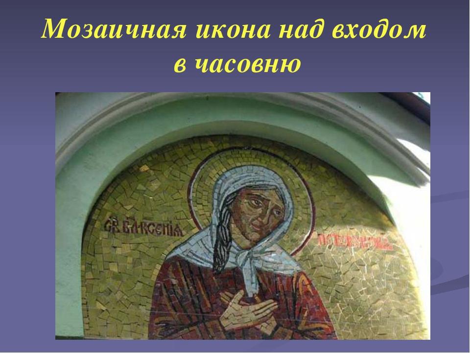Мозаичная икона над входом в часовню